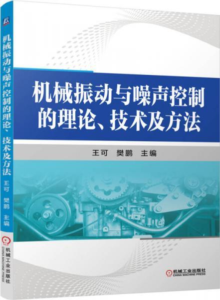 机械振动与噪声控制的理论、技术及方法