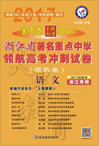 2017领航卷·浙江省著名重点中学领航高考冲刺试卷 语文--天星教育
