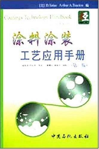 涂料涂装工艺应用手册(第2版)(精)