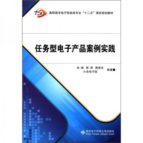"""高职高专电子信息类专业""""十二五""""课改规划教材:任务型电子产品案例实践"""