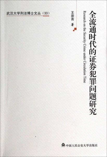武汉大学刑法博士文丛:全流通时代的证券犯罪问题研究