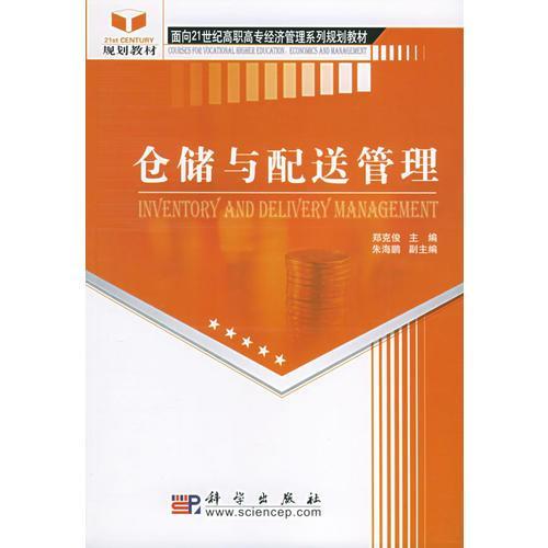 仓储与配送管理——面向21世纪高职高专经济管理系列规划教材
