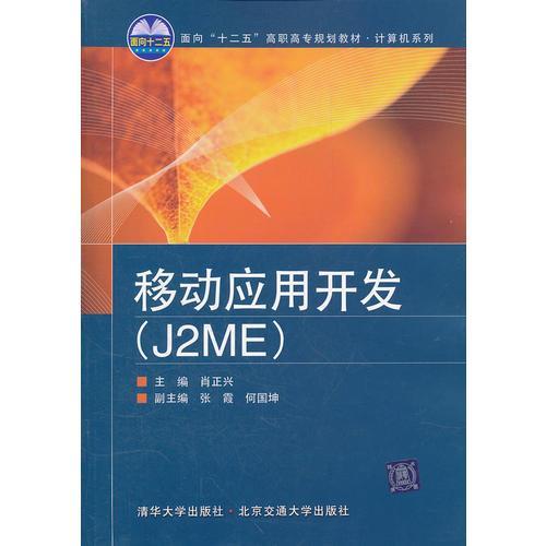 """移动应用开发(J2ME)(面向""""十二五""""高职高专规划教材·计算机系列)"""