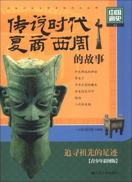 中国通史系列:传说时代·夏·商·西周的故事(青少年彩图版)