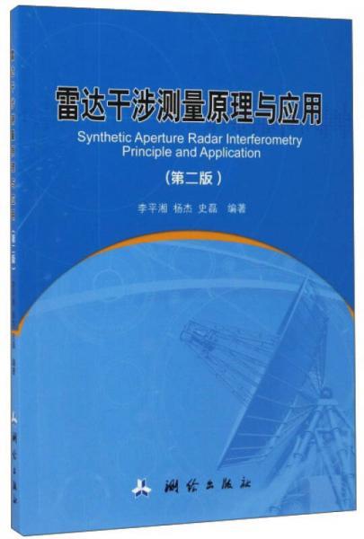 雷达干涉测量原理与应用(第2版)