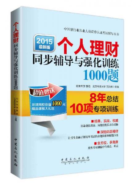中国银行业从业人员资格认证考试辅导丛书:个人理财同步辅导与强化训练1000题(2015最新版)