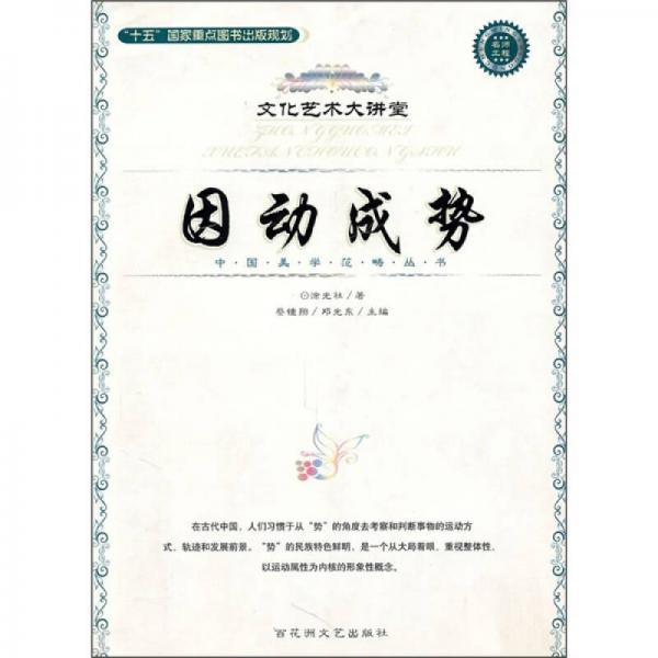 因动成势/中国美学范畴丛书