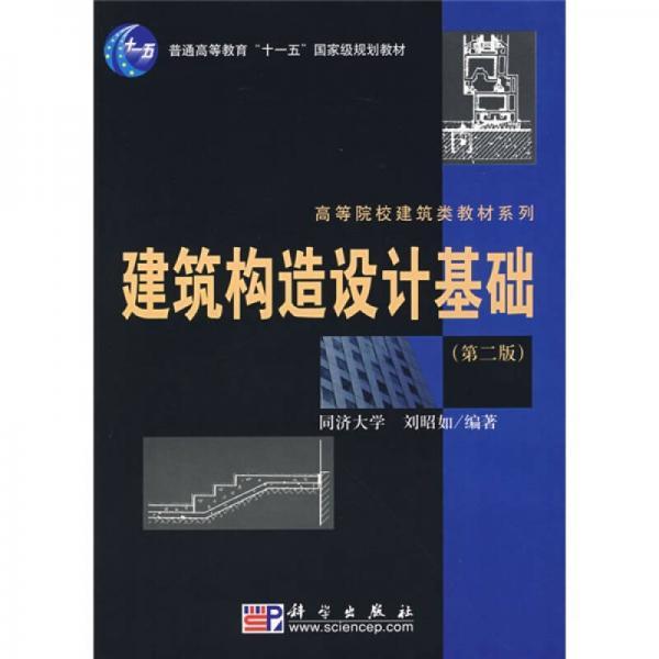 """建筑构造设计基础(第2版)/普通高等教育""""十一五""""国家级规划教材·高等院校建筑类教材系列"""