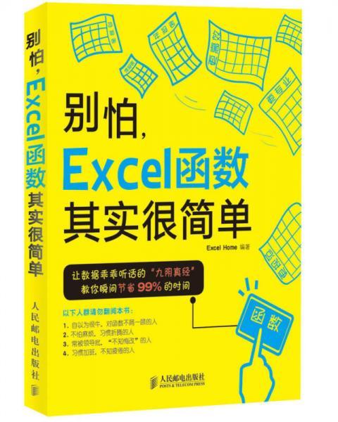 别怕,Excel函数其实很简单