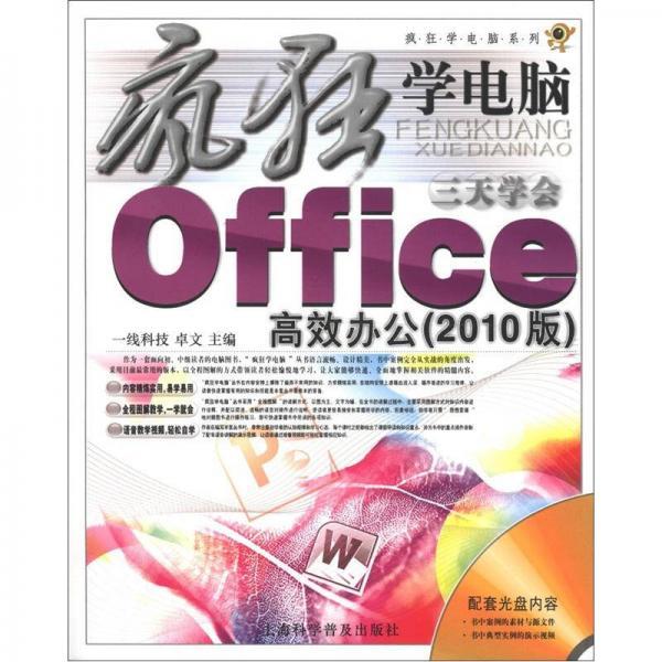 疯狂学电脑系列:3天学会Office高效办公(2010版)