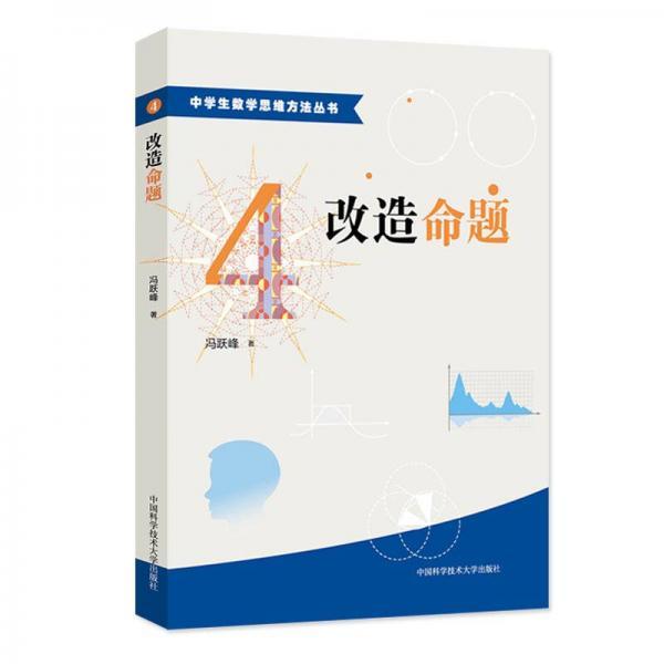 中学生数学思维方法丛书4:改造命题