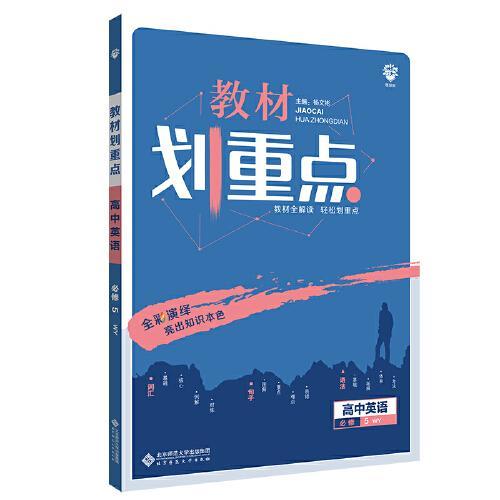 理想树 2021版 教材划重点 高中英语 必修5WY 外研版 教材全解读