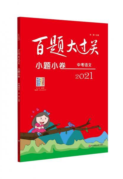 2021百题大过关·小题小卷:中考语文