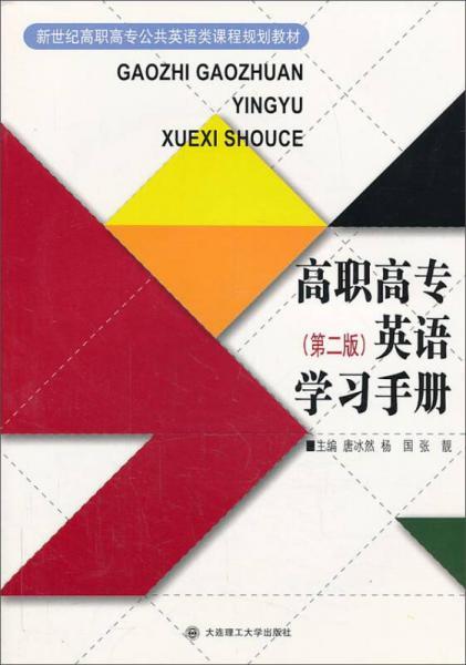 高职高专英语学习手册(第二版)/新世纪高职高专公共英语类课程规划教材
