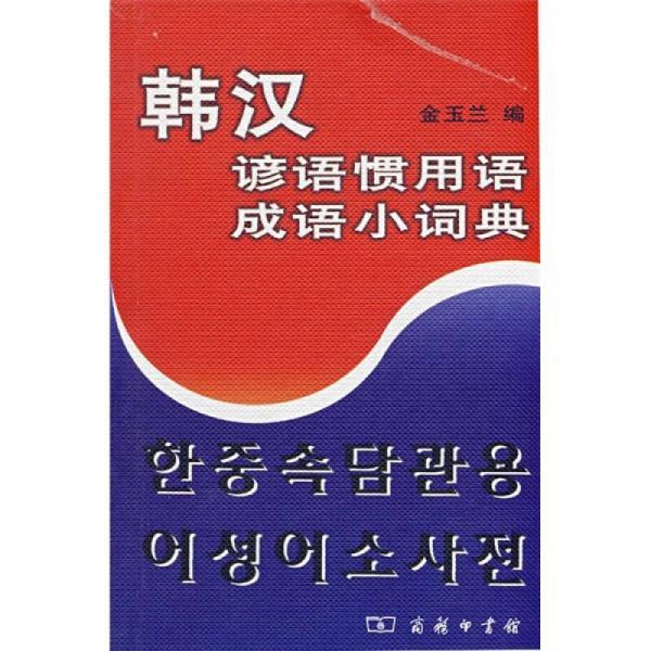 韩汉谚语惯用语成语小词典