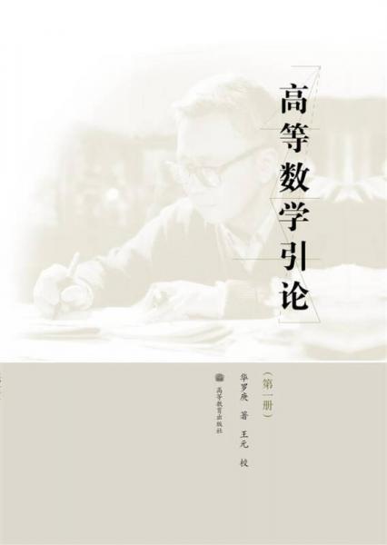 高等数学引论(第一册)