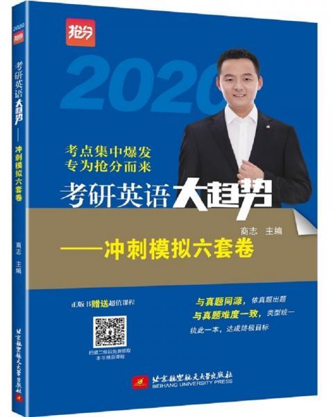 (2020)考研英语大趋势——冲刺模拟六套卷