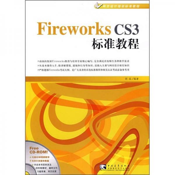 Fireworks CS3标准教程