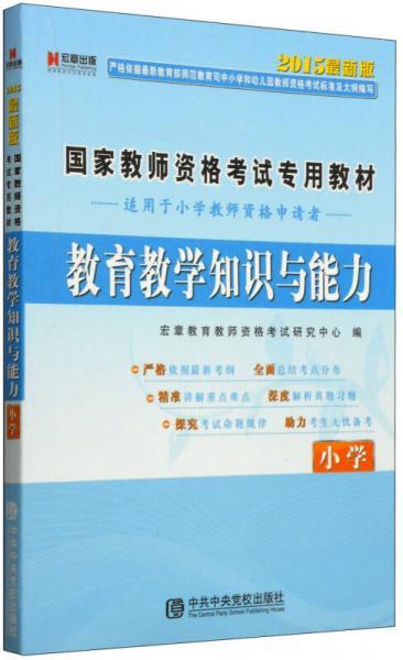 宏章出版·2015国家教师资格考试专用教材:教育教学知识与能力(小学 最新版)