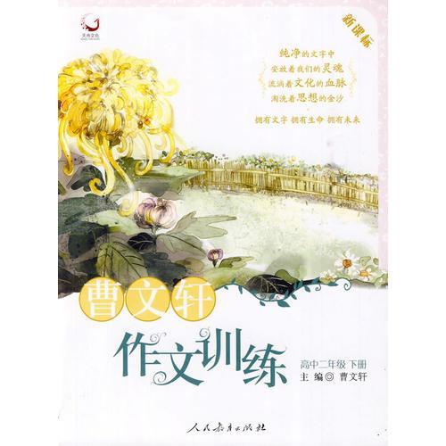 曹文轩作文训练:高中二年级(下册)