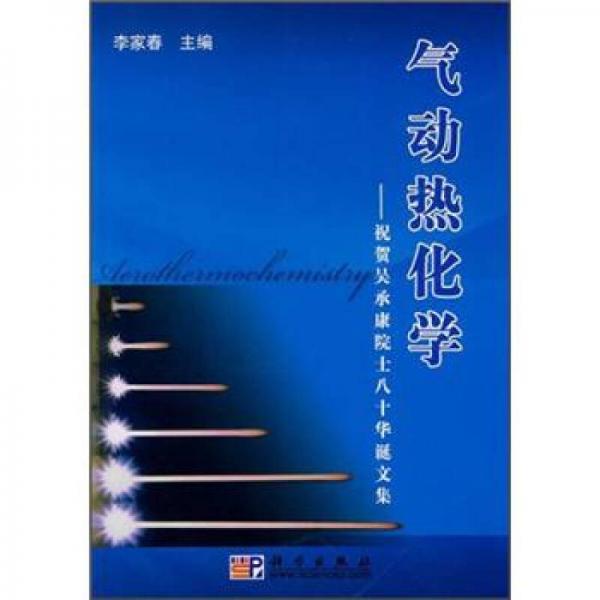 气动热化学:祝贺吴承康院士八十华诞文集