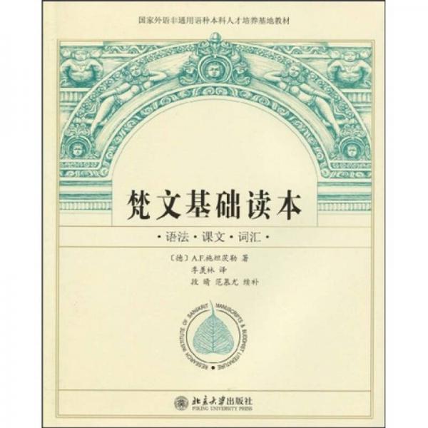 梵文基础读本