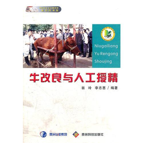 牛改良与人工授精/建设社会主义新农村新农民书架