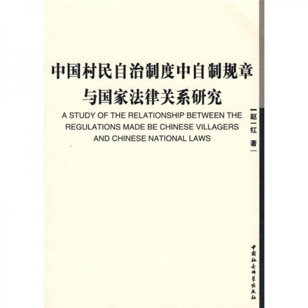 中国村民自治制度中自制规章与国家法律关系研究