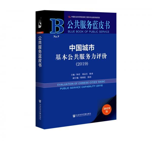 公共服务蓝皮书:中国城市基本公共服务力评价(2019)