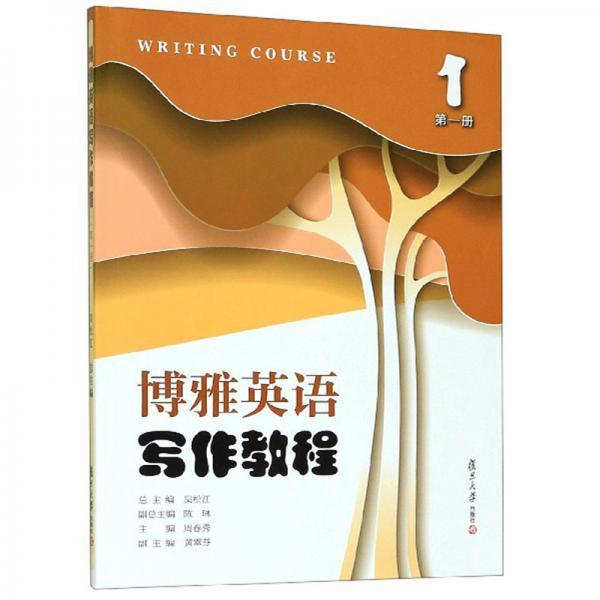 博雅英语·写作教程(1)