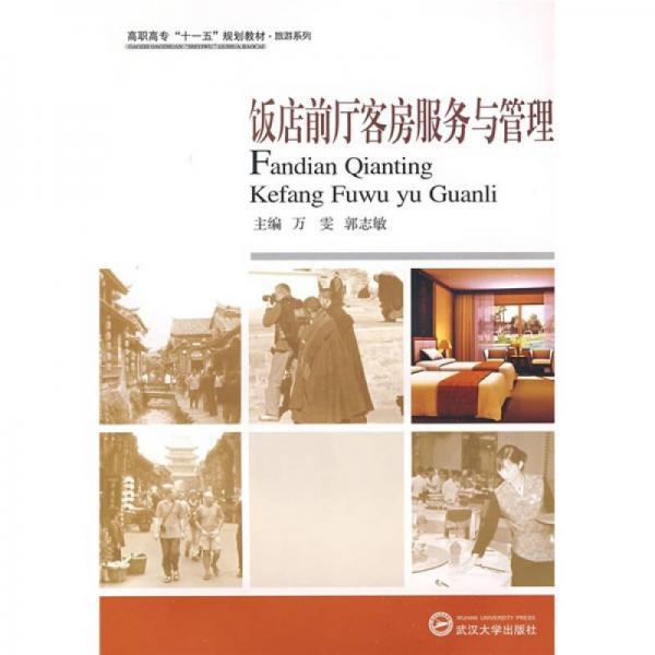高职高专十一五规划教材·旅游系列:饭店前厅客房服务与管理