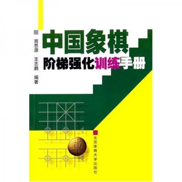 中国象棋阶梯强化训练手册