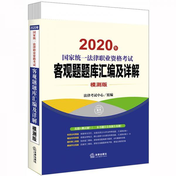 司法考试2020国家统一法律职业资格考试:客观题题库汇编及详解(全6册)