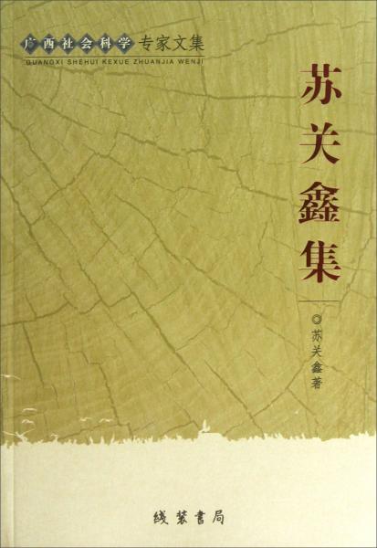 广西社会科学专家文集:苏关鑫集