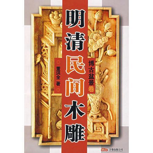 明清民间木雕(博古盆景卷)