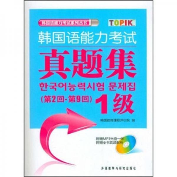 韩国语能力考试真题集(第2回-第9回):1级