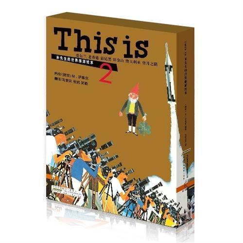 THIS IS米先生的世界旅游绘本·第二季
