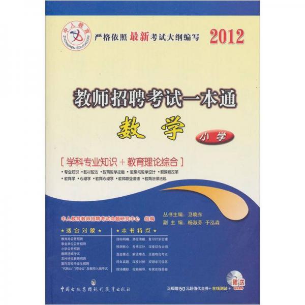 中人教育:2012教师招聘考试一本通(小学数学)