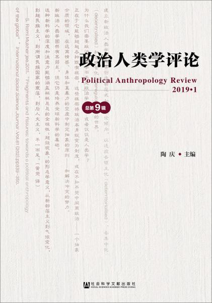政治人类学评论(第9辑)