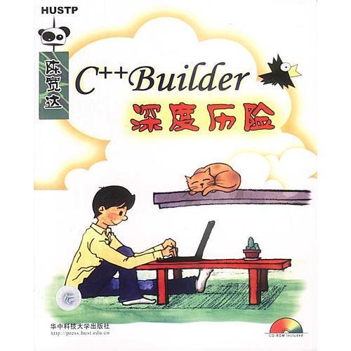 C++Builder深度历险