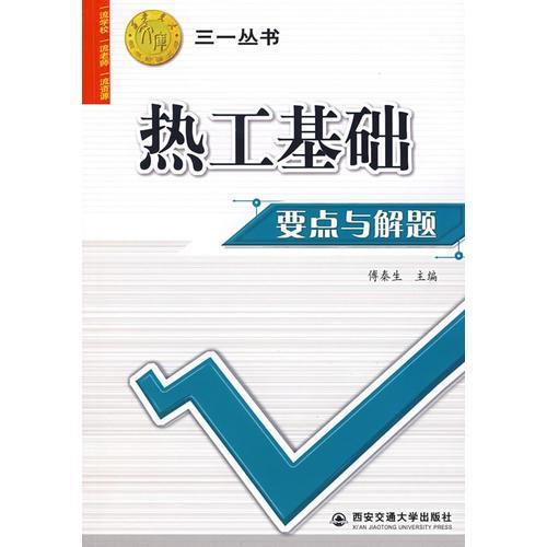 热工基础要点与解题——三一丛书