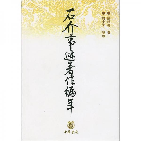 石介事迹著作编年