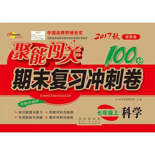 聚能闯关100分期末复习冲刺卷科学七年级上册17秋(浙教版)