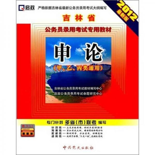 吉林省公务员录用考试专用教材:申论(甲、乙、丙类通用)(2012最新版)