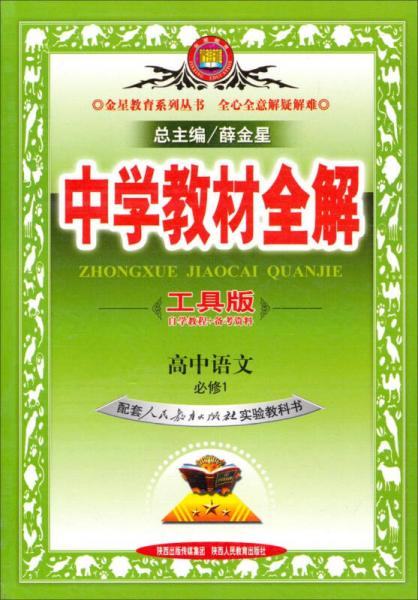 中学教材全解工具版:高中语文(必修1,人教版,2014)