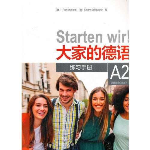 大家的德语(A2)(练习手册)
