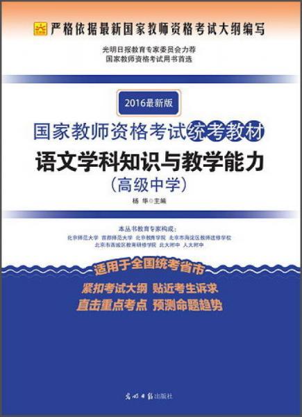 2016年国家教师资格考试统考教材 语文学科知识与教学能力(高级中学 最新版)