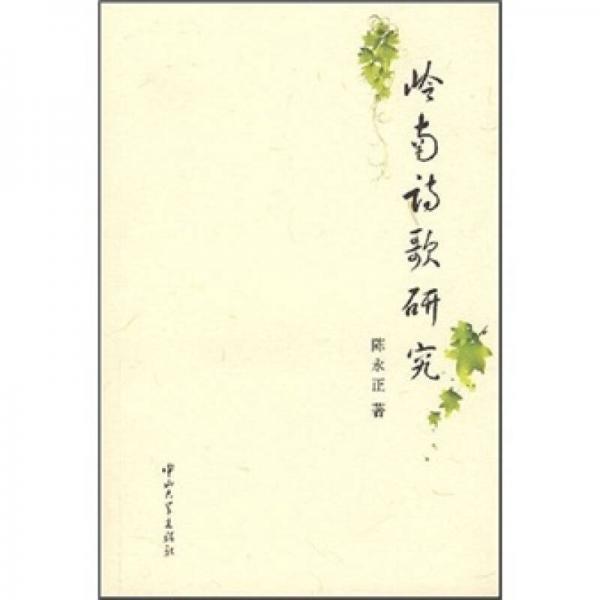 岭南诗歌研究