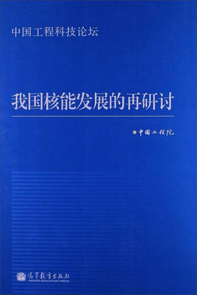 中国工程科技论坛:我国核能发展的再研讨