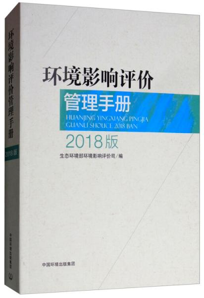 环境影响评价管理手册(2018版)